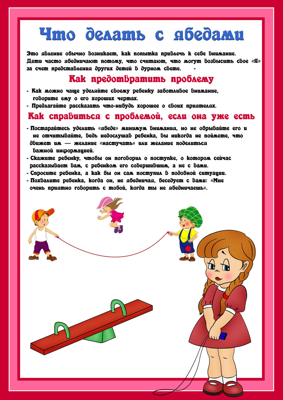 yabedy Книги Детям И Логопедам